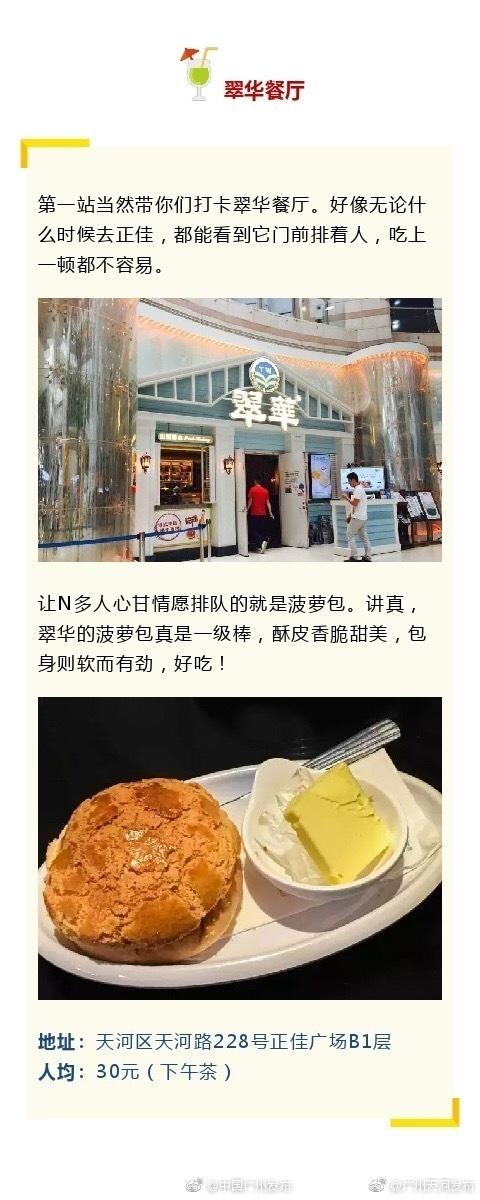 不用去香港,来广州这7家茶餐厅,就能吃到正宗港式下午茶