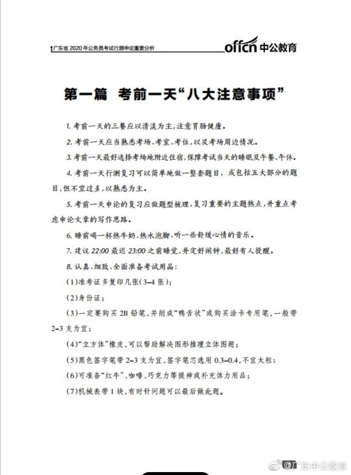 广东省考白皮书资料,适合考前看今天省考加油!!