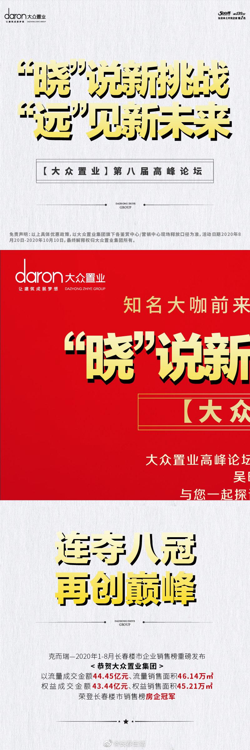 ——与城共荣 誉满华夏——中国房地产业协会主办2020中国房地产企