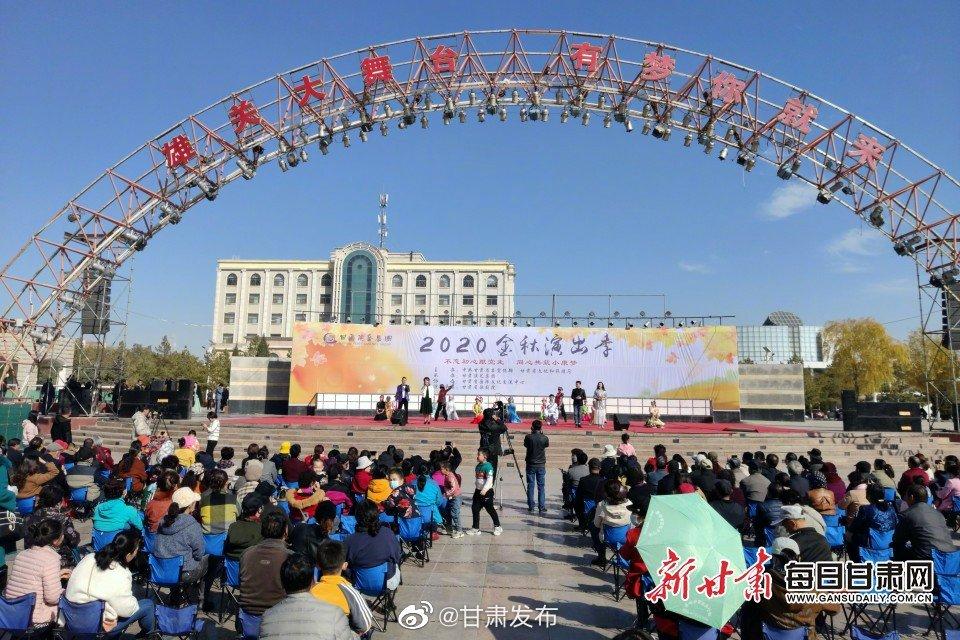 """甘肃省歌剧院2020""""金秋演出季""""在嘉峪关精彩上演"""