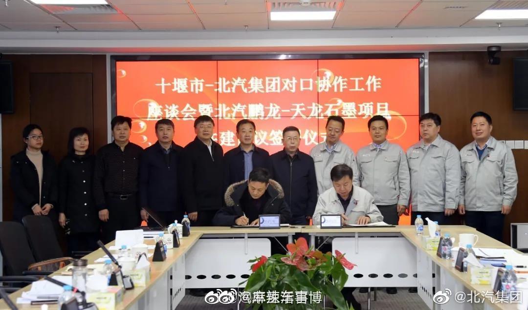 作为中国汽车工业的骨干力量和北京市现代制造业的龙头企业