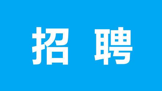 上海海洋大学招聘工作人员,4月24日前报名