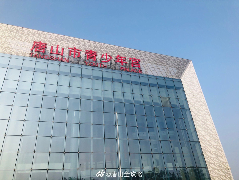 唐山市青少年宫今日开业了!和小朋友们一起参加了升旗仪式