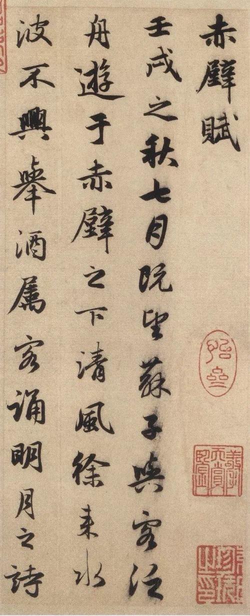 |赵孟頫《前赤壁赋》
