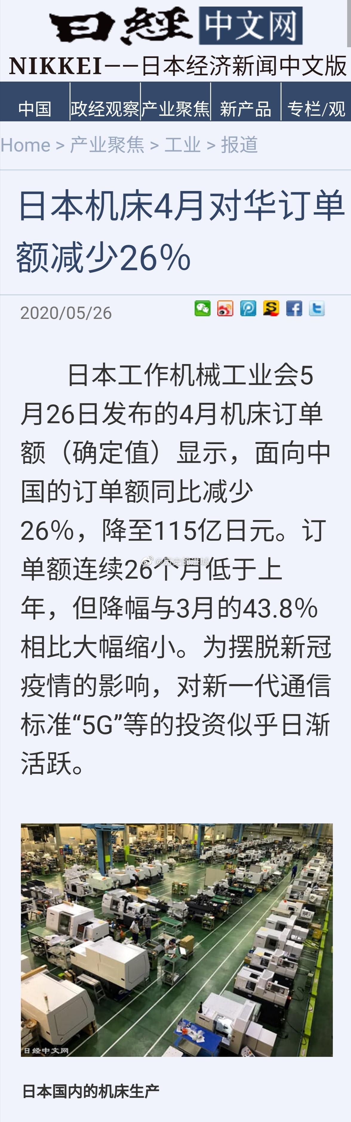 日本工作机械工业会5月26日发布的4月机床订单额(确定值)显示