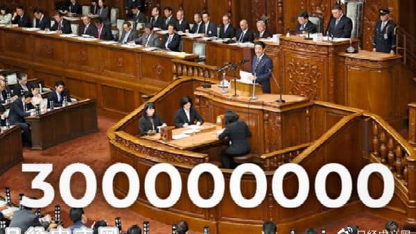 日本国会一天的花销是多少?