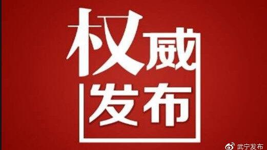 关于召开武宁县公办幼儿园保育教育费收费标准调整听证会的公告