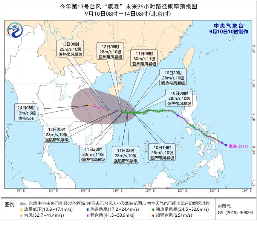 """台风""""康森""""最新路径:将从海南岛以南海面经过登陆越南"""