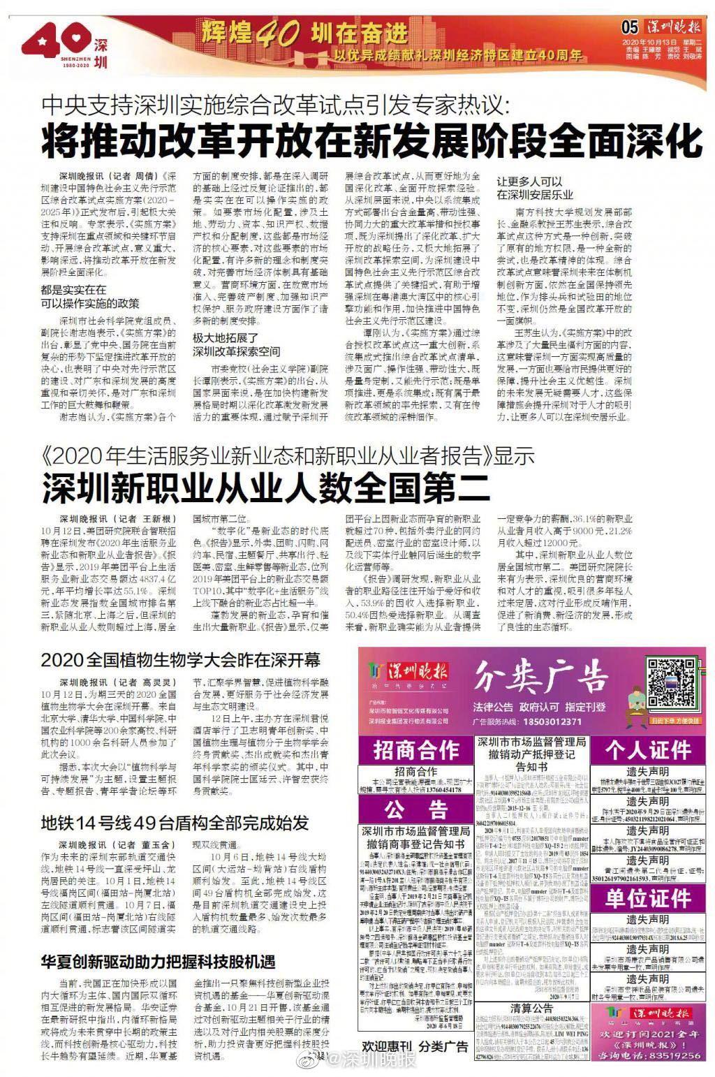 深晚荐读 深圳新职业从业人数全国第二,包括网约配送员、密室设计师