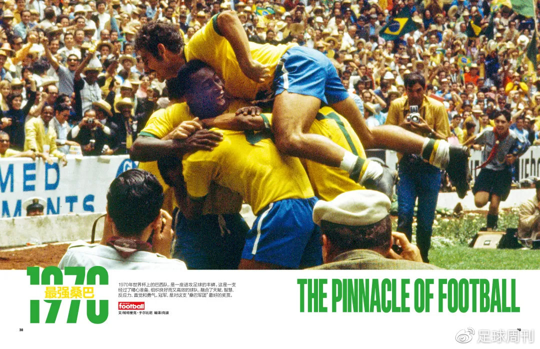 新刊   第791期《足球周刊》上市啦!