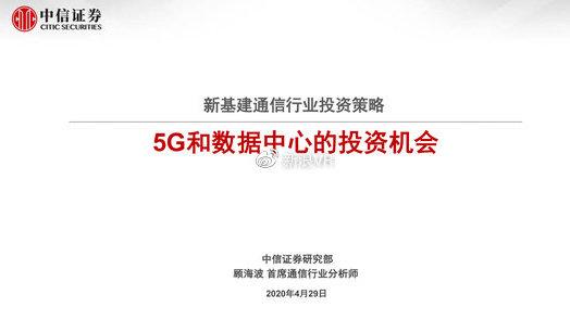 新基建通信行业投资策略:全球公有云市场规模约为1.38万亿元-可下载