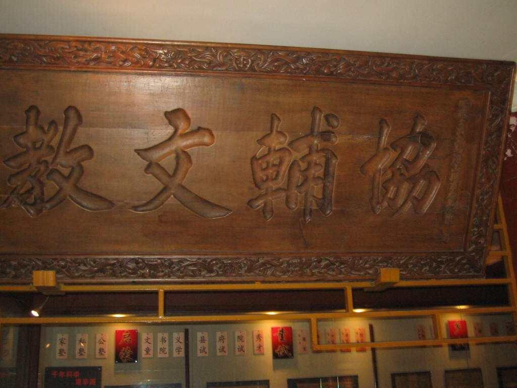北京科举匾额博物馆位于北京市,共收藏木石匾额五百多方
