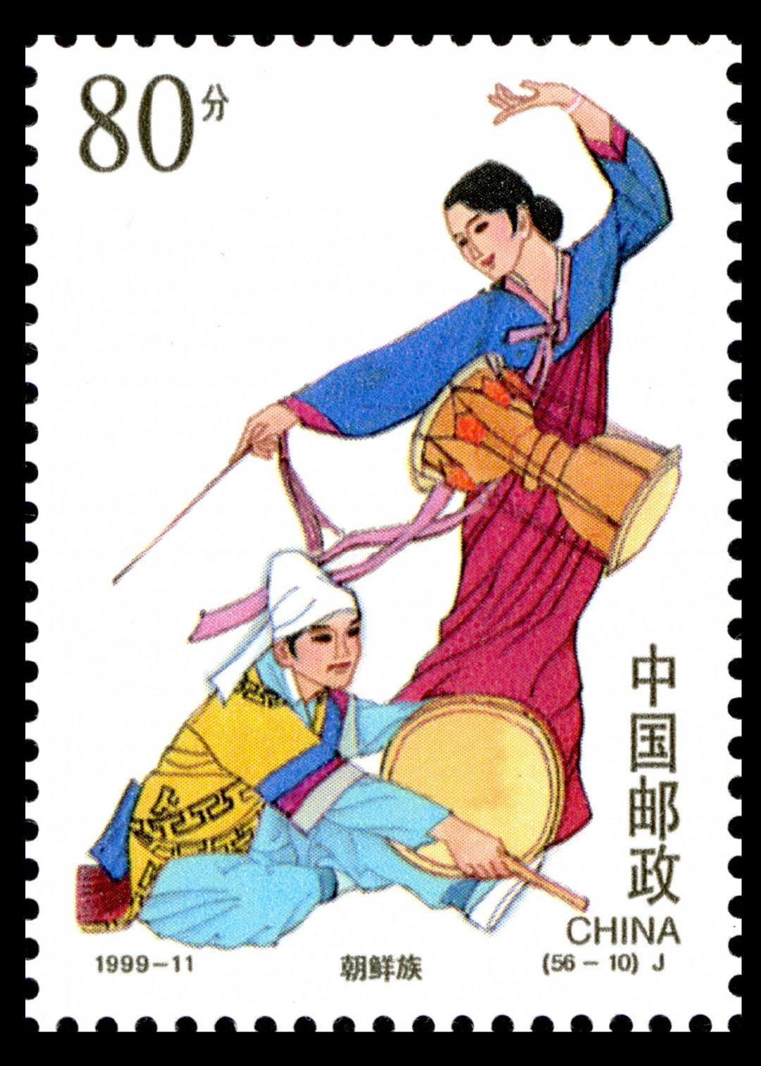 民族大团结(二)1999-11 共和国成立五十周年10朝鲜族、11满族、12