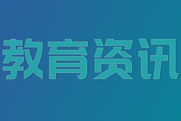 潍坊科技学院新增五个本科专业获教育部备案审批