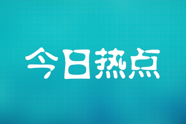 第六届中国VR/AR创作大赛在深圳启动