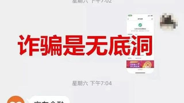 14名应届毕业生被骗走51万,警方紧急提醒!