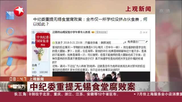 上观新闻:中纪委重提无锡食堂腐败案