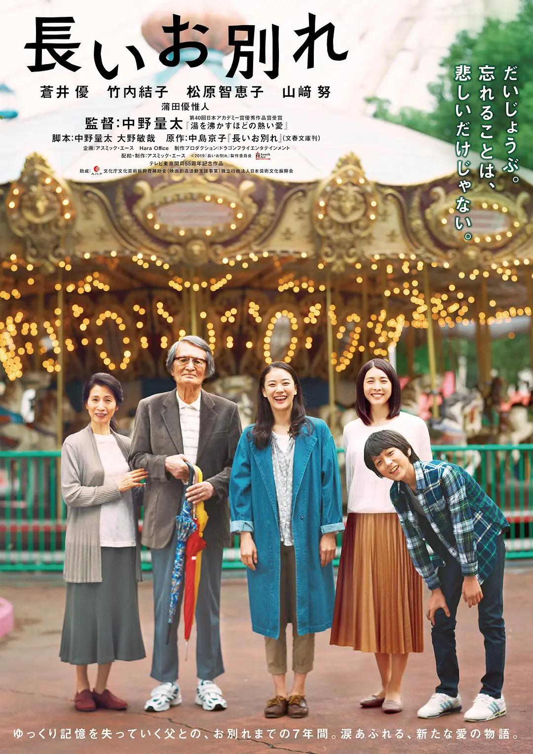 去年在上海国际电影节看了演员竹内结子主演的电影《漫长的告别》