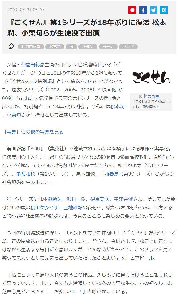 仲间由纪惠、松本润、小栗旬等出演的热播剧『极道鲜师』第1季时隔18