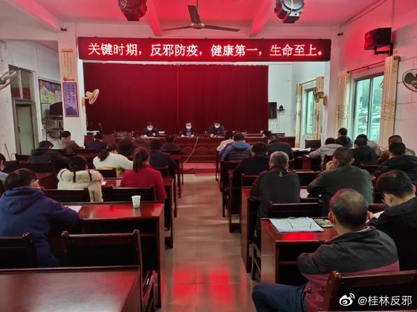 反邪 | 荔浦市蒲芦瑶族乡反邪教宣传助力疫情防控