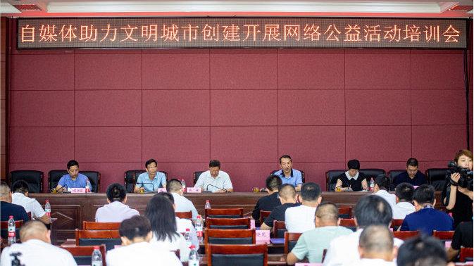 忻州市自媒体协会助力创文工作开展公益活动培训会