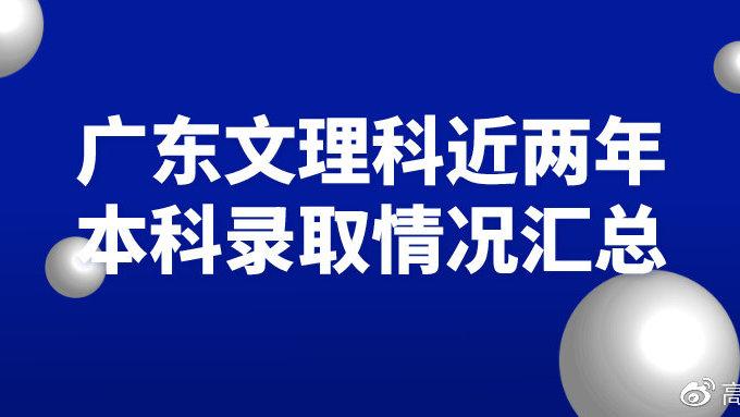 广东文理科近两年本科录取情况汇总,看看高分学霸都去了哪些学校?