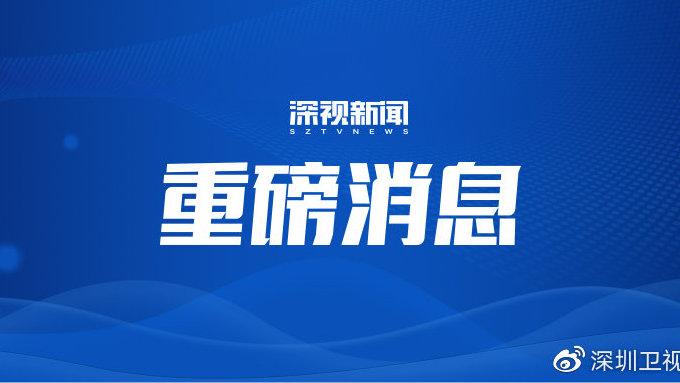 重磅!深圳发布通知进一步促进房地产市场平稳健康发展