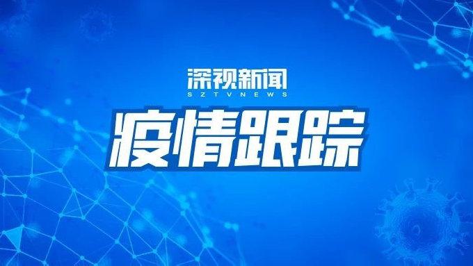 深圳新增1例无症状感染者,全国新增确诊11例