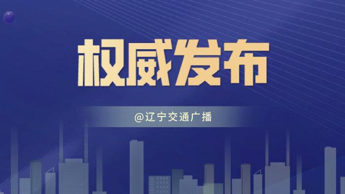 沈阳:关于办理1月份盛京通普通月票卡和学生月票卡退款的通知