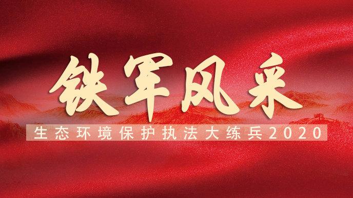 浙江杭州临安分局全员实战生态环境保护执法大练兵网络答题活动