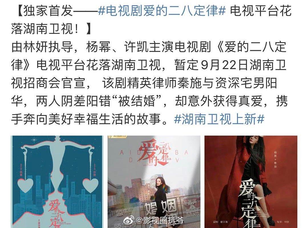 网传:杨幂、许凯主演的电视剧《爱的二八定律》将会在湖南卫视播出