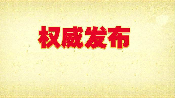 石家庄市1月24日新增新冠肺炎确诊病例7例,行动轨迹公布