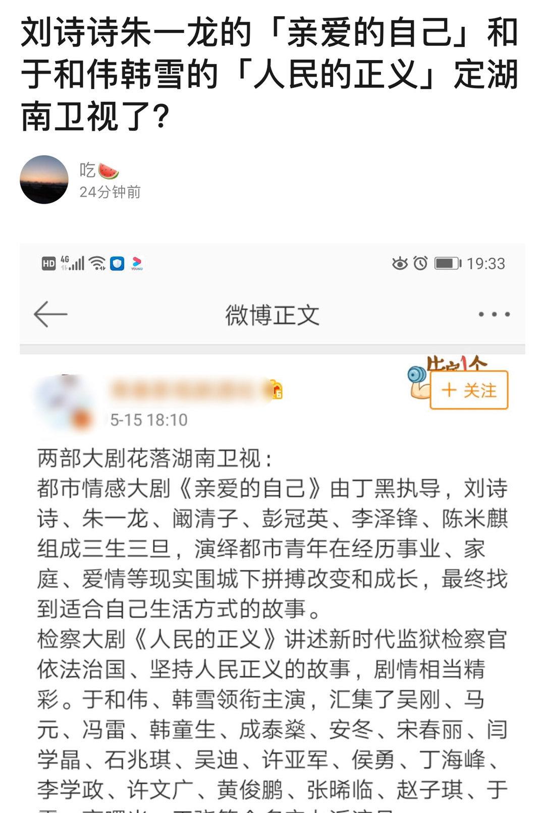 刘诗诗、朱一龙主演的《亲爱的自己》和于和伟、韩雪主演的《人民的正