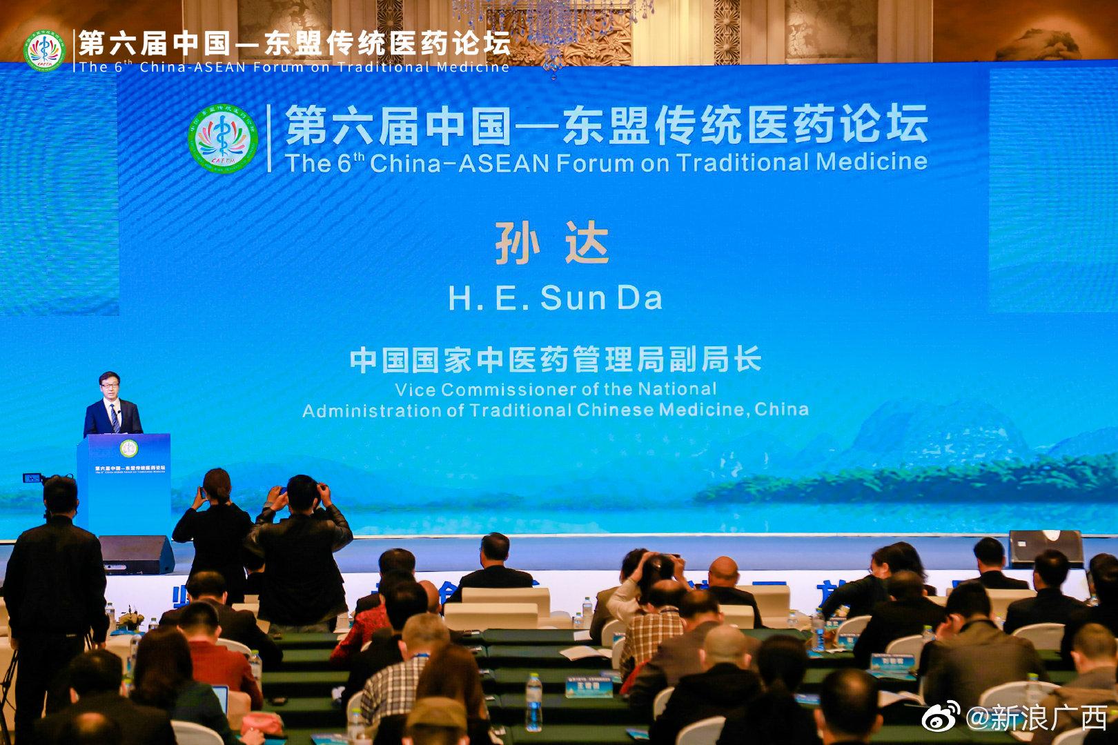 国家中医药管理局党组成员、副局长孙达先生在第六届中国-东盟传统医