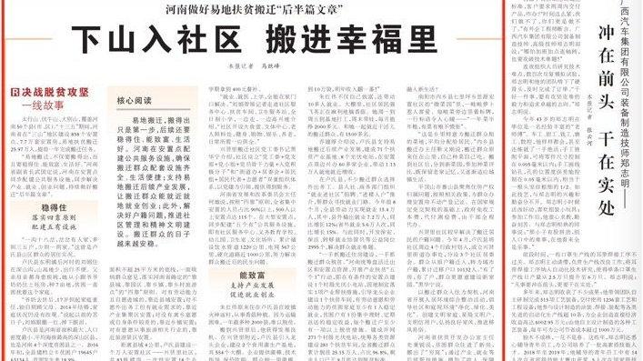"""人民日报点赞河南做好易地扶贫搬迁""""后半篇文章"""":下山入社区 搬进"""