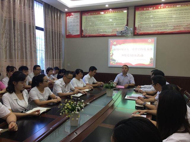 铜川区洛江八一希望学校党支部九月党员