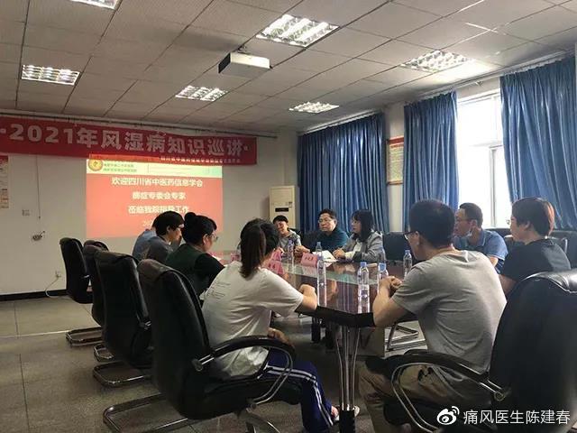 成都风湿医院联合四川省中医药信息学会举办风湿知识巡讲