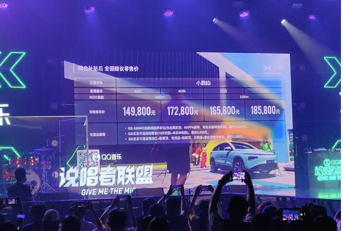 中期改款小鹏G3i上市 售价14.98-18.58万元