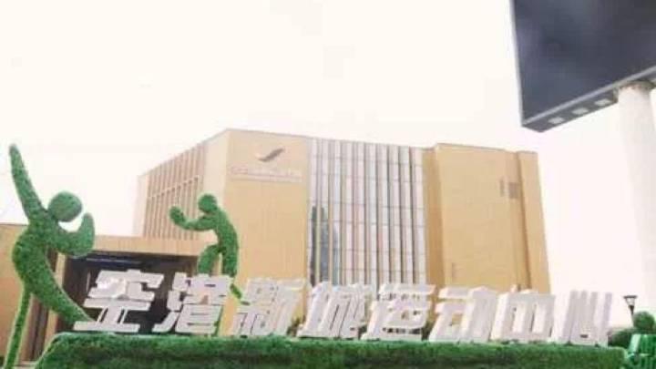 羽毛球【国庆去哪打球】西安咸阳空港新城运动中心邀您免费打球啦