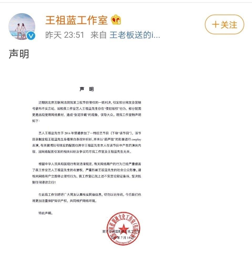 王祖蓝工作室回应称该节目录制全程王祖蓝身着黑白条纹针织衫