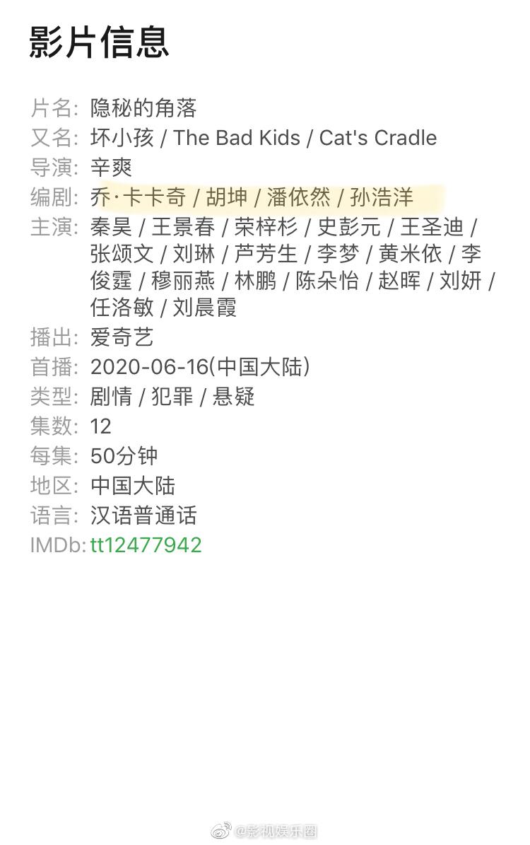 电视剧《隐秘的角落》的三位编剧都是北京电影学院文学系的
