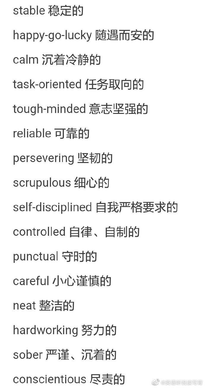 英文中描述人的形容词汇总,无论是四六级、考研,还是雅思托福口语