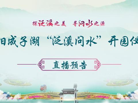 """直播预告 泗阳""""泛溪问水""""明天开园,快带你的TA来打卡!"""
