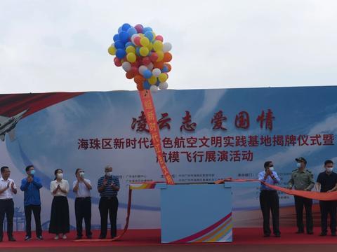 超炫航模直冲云霄 海珠区新时代红色航空文明实践基地正式揭牌!
