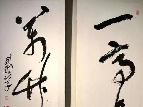 中书协草书委员会副主任徐利明,作品估价1到3千元,空间有弊端