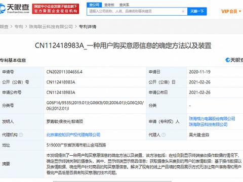 格力电器公开新专利,可获知用户商品购买意愿