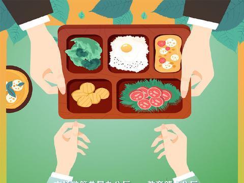 一图读懂|关于做好2021年春季学期学校食品安全工作的通知