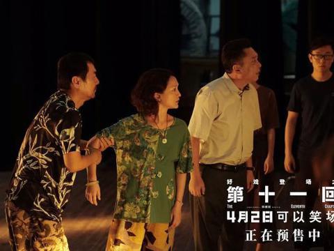 《第十一回》票房惨淡,陈建斌抱怨观众水平,请求延长放映遭拒