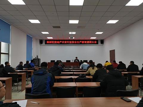 山东烟台:高新区规划国土建设部召开房地产开发行业安全生产教育培训大会