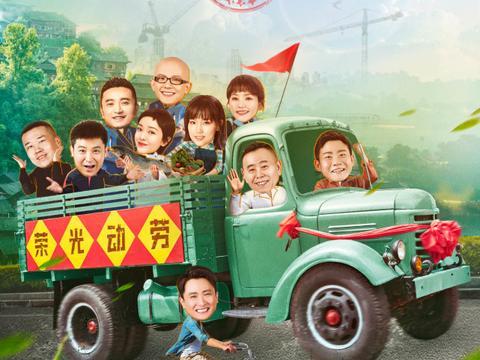 """潘长江变身""""孩子王""""《送你一朵大红花》热闹开播欢度五一"""